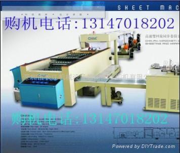 A3A4复印纸分纸机与包装生产线 1