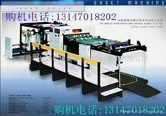 CHM paper cutting machin