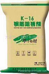 K-16鋼觔阻鏽劑