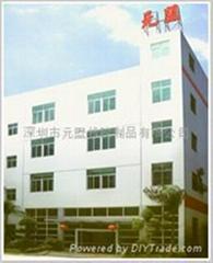 深圳市元盟橡膠制品有限公司