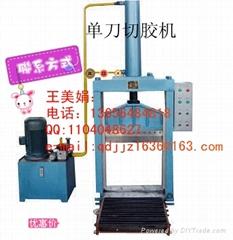 大型液壓天然切膠機