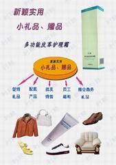 利鞣皮革护理霜