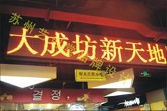 蘇州LED走字屏