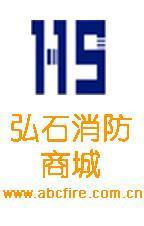 東莞市東城弘石消防器材經營部