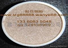 銀銅導電粉