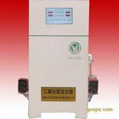 万洁系列化学法二氧化氯发生器