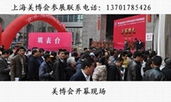 上海美博會