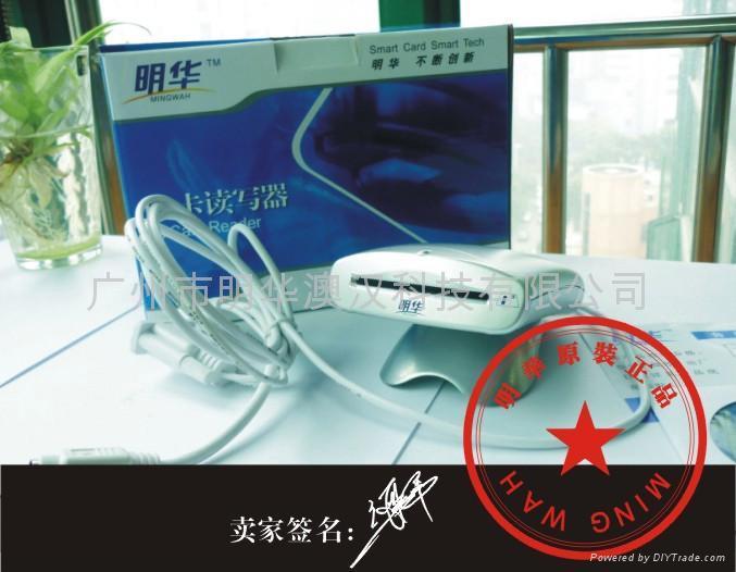 明华DP-R123/读卡器/读写器 1