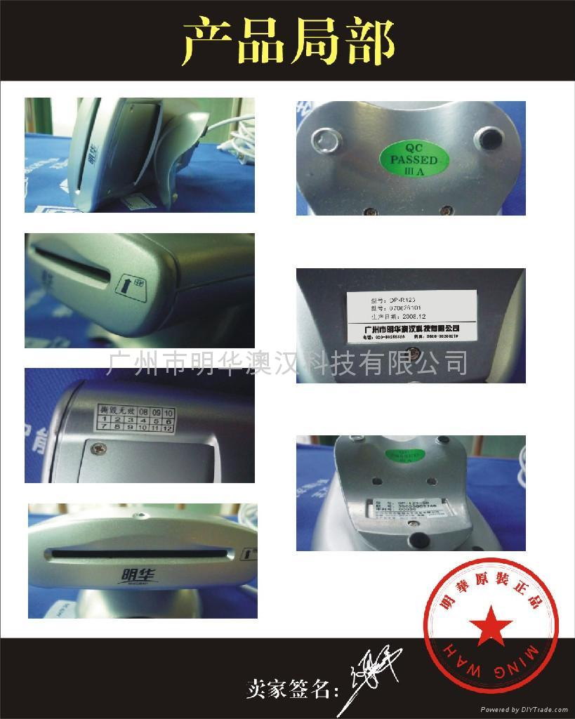 明华DP-R123/读卡器/读写器 2