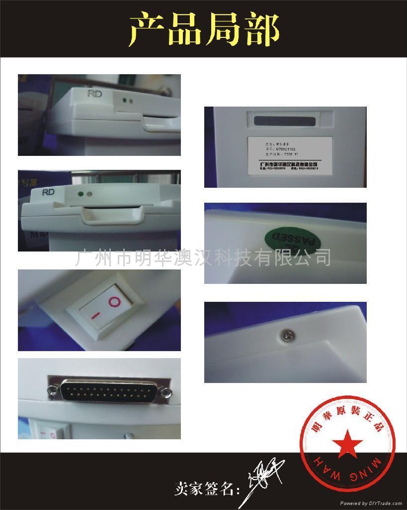 明华RD-ETMX/读写器/读写器 2