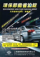 環保節能省油錠