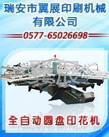 SPE156多色全自动印花机
