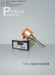 西安江河電站YHS-2油混水監測裝置