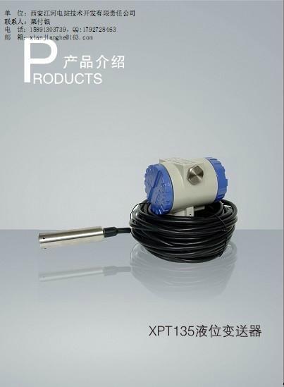西安江河電站XPT135液位變送器 1