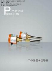 西安江河電站YHX油混水信號器