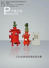 西安江河電站LSQ全自動自清洗濾水器