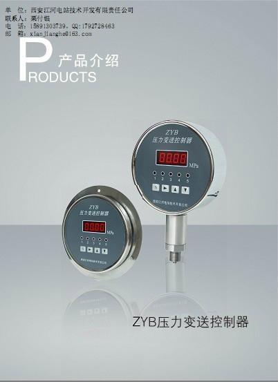 西安江河電站ZYB壓力變送控制器 2