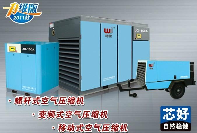 節能高效穩健空壓機 2