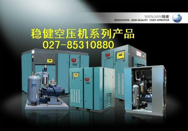 穩健空壓機11KW 4
