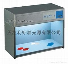 標準五光源對色燈箱