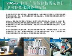 美国进口VP485彩色标签打印机