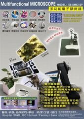 新多功能電子顯微鏡(Digital Microscope)