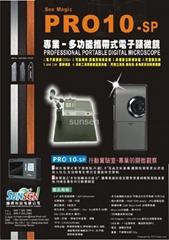 專業-多功能攜帶式電子顯微鏡Professional