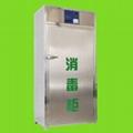供應廣東深圳臭氧消毒櫃