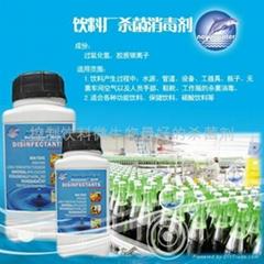 乳饮料防腐杀菌剂