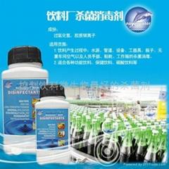 苏打水饮料防腐杀菌剂