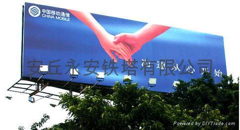 戶外廣告牌 5
