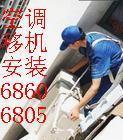 北京海信空调售后移机维修68606805