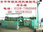 供應煤礦專用防護網機