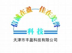 天津市豐盈科技發展有限公司