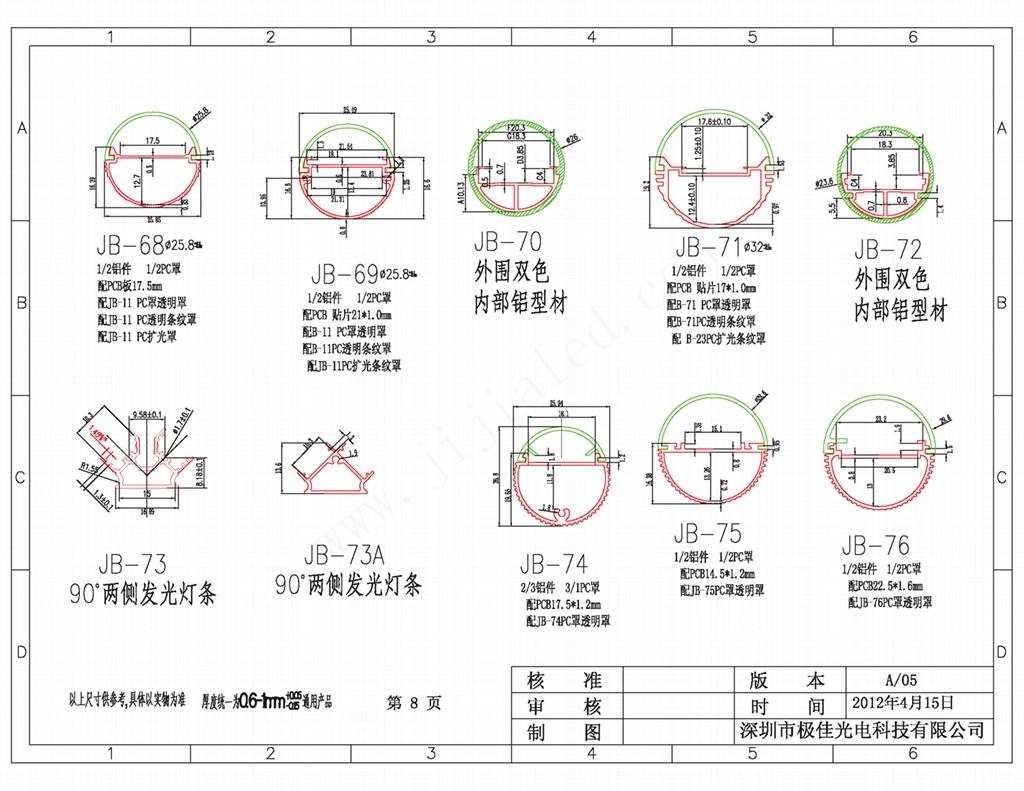 150款T5/T8/T10LED灯管外壳,免费送样测试! 4
