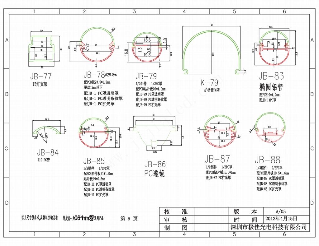 150款T5/T8/T10LED灯管外壳,免费送样测试! 5