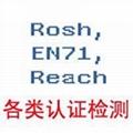 Rosh,Reach,EN71