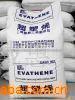 供应EVA日本三井150、210、220塑胶原料