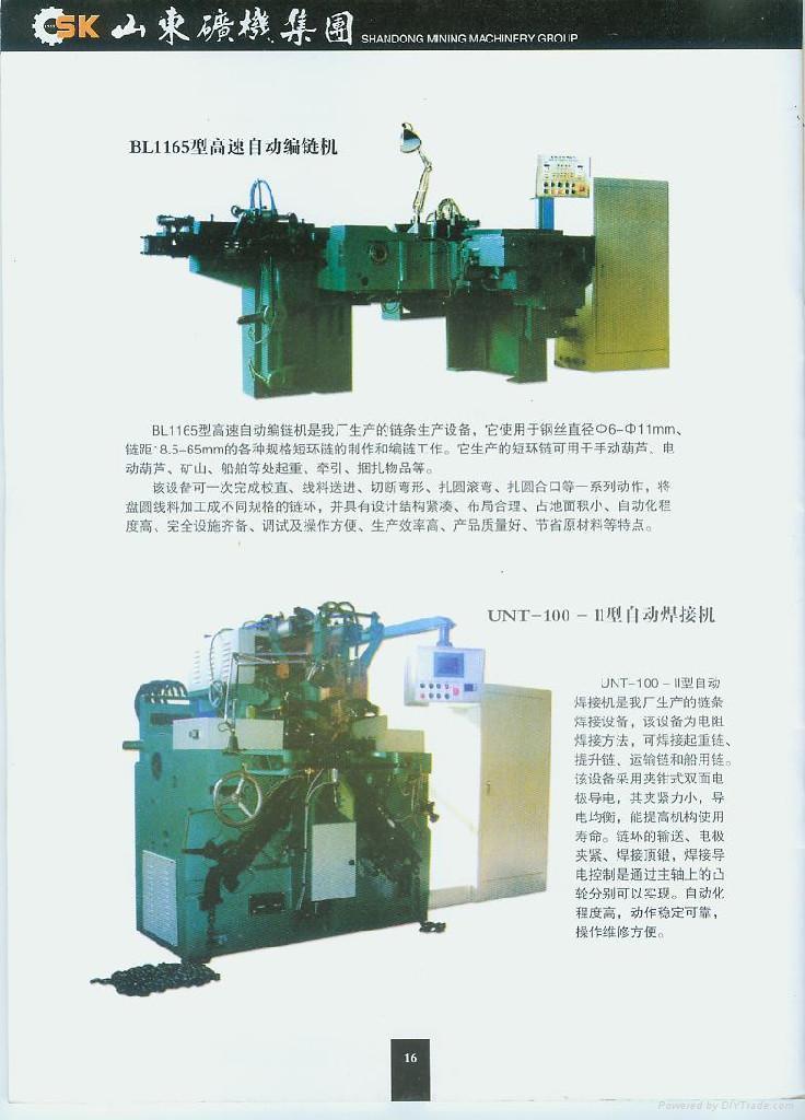 起重链条自动生产设备 1