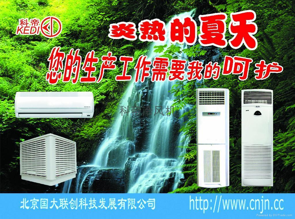 KD-A2蒸發式冷風機 3