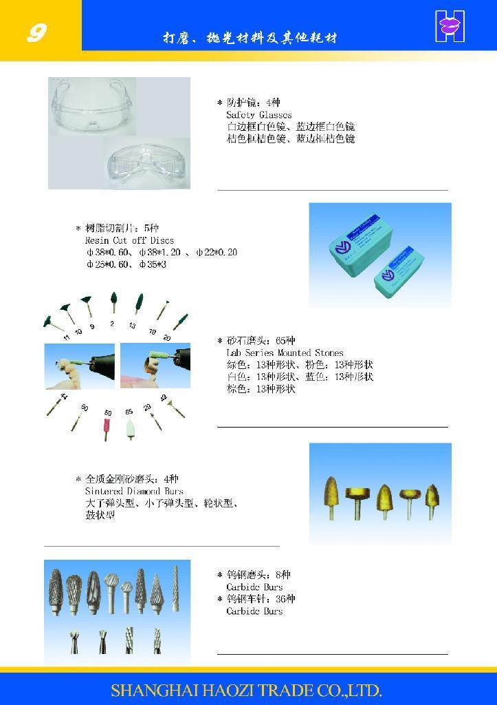 牙科制作打磨抛光材料及其他耗材 1