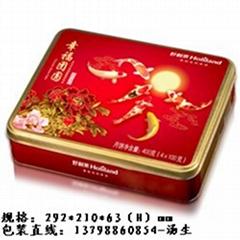 Hao Li Lai moon cakes box