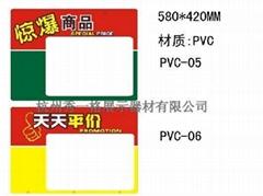 海報保護膜/pvc封套