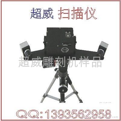 立体扫描仪_三维立体扫描仪