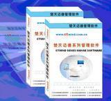 楚天邁德汽車管理軟件,汽配管理軟件,汽修管理軟件免費下載 1