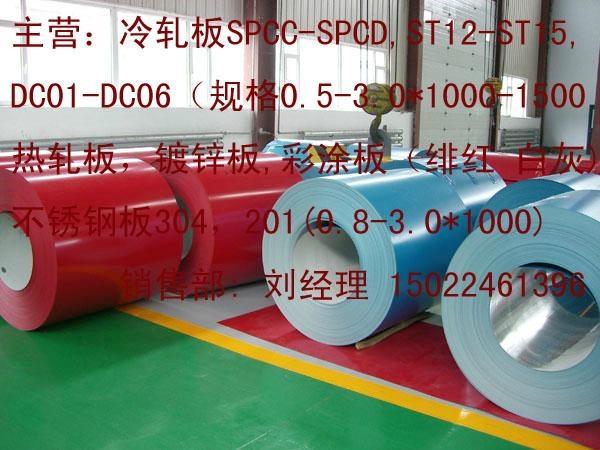 鍍鋅板SGCC 1