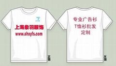 上海廣告衫