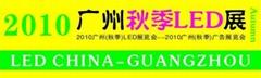 第二届广州秋季LED展览会