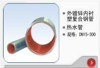 鋼塑管 2