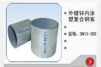 鋼塑管 4